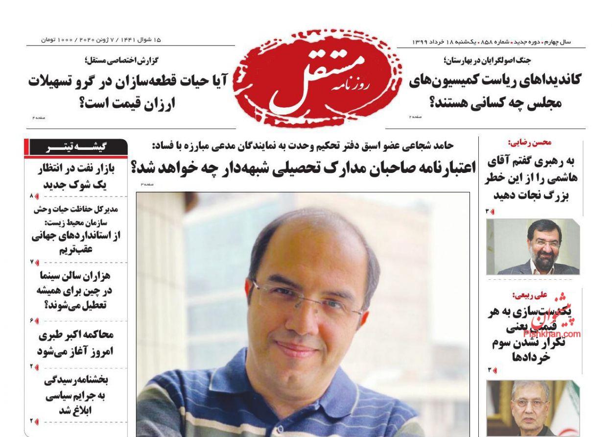عناوین اخبار روزنامه مستقل در روز یکشنبه ۱۸ خرداد