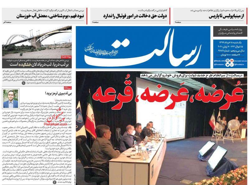 عناوین اخبار روزنامه رسالت در روز یکشنبه ۱۸ خرداد