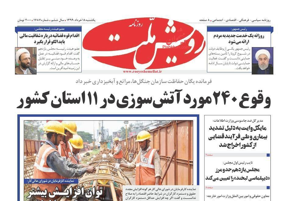عناوین اخبار روزنامه رویش ملت در روز یکشنبه ۱۸ خرداد
