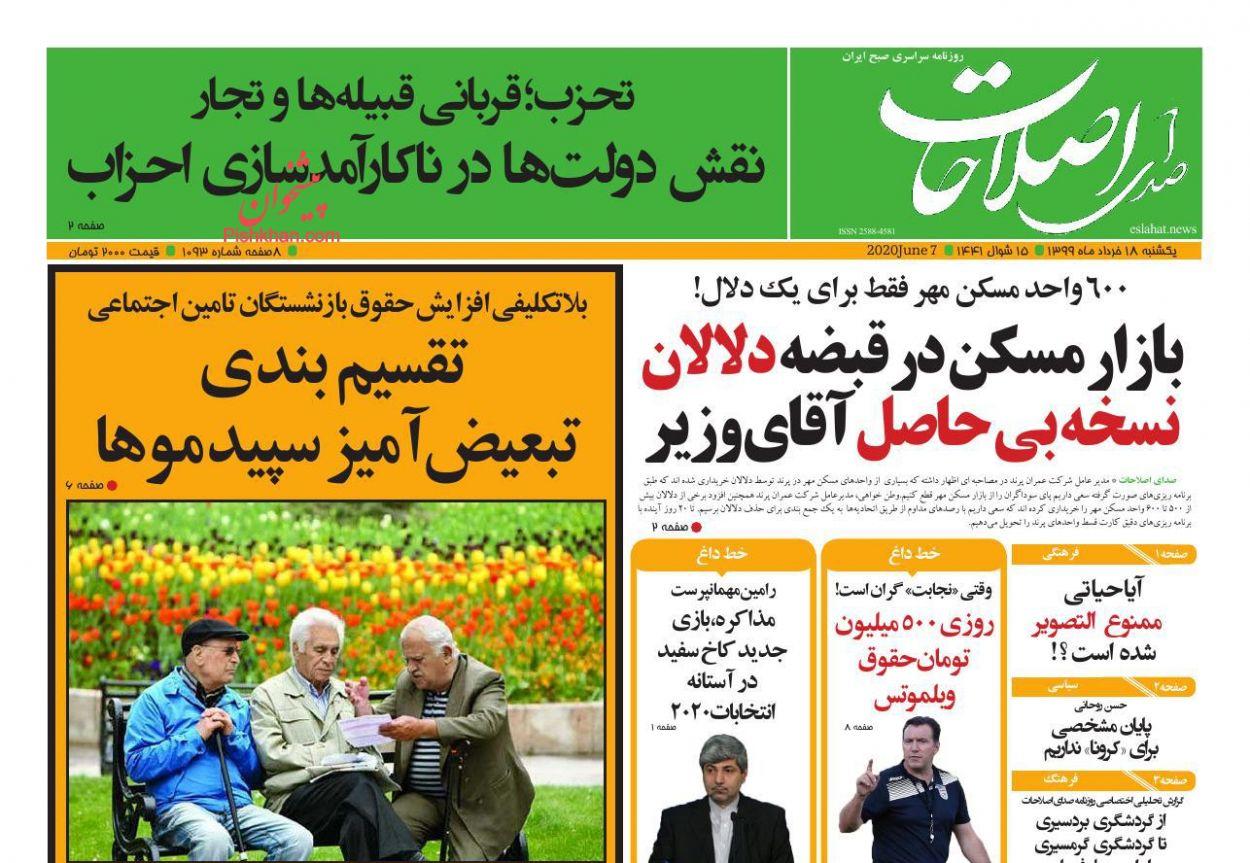 عناوین اخبار روزنامه صدای اصلاحات در روز یکشنبه ۱۸ خرداد