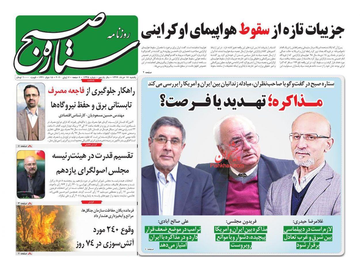 عناوین اخبار روزنامه ستاره صبح در روز یکشنبه ۱۸ خرداد