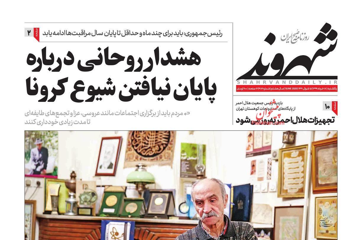 عناوین اخبار روزنامه شهروند در روز یکشنبه ۱۸ خرداد