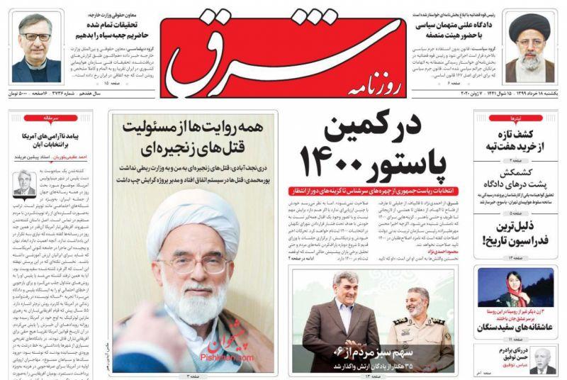 عناوین اخبار روزنامه شرق در روز یکشنبه ۱۸ خرداد
