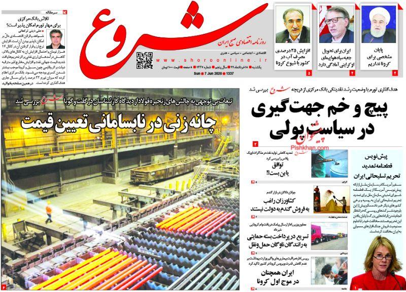 عناوین اخبار روزنامه شروع در روز یکشنبه ۱۸ خرداد