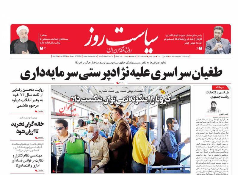 عناوین اخبار روزنامه سیاست روز در روز یکشنبه ۱۸ خرداد