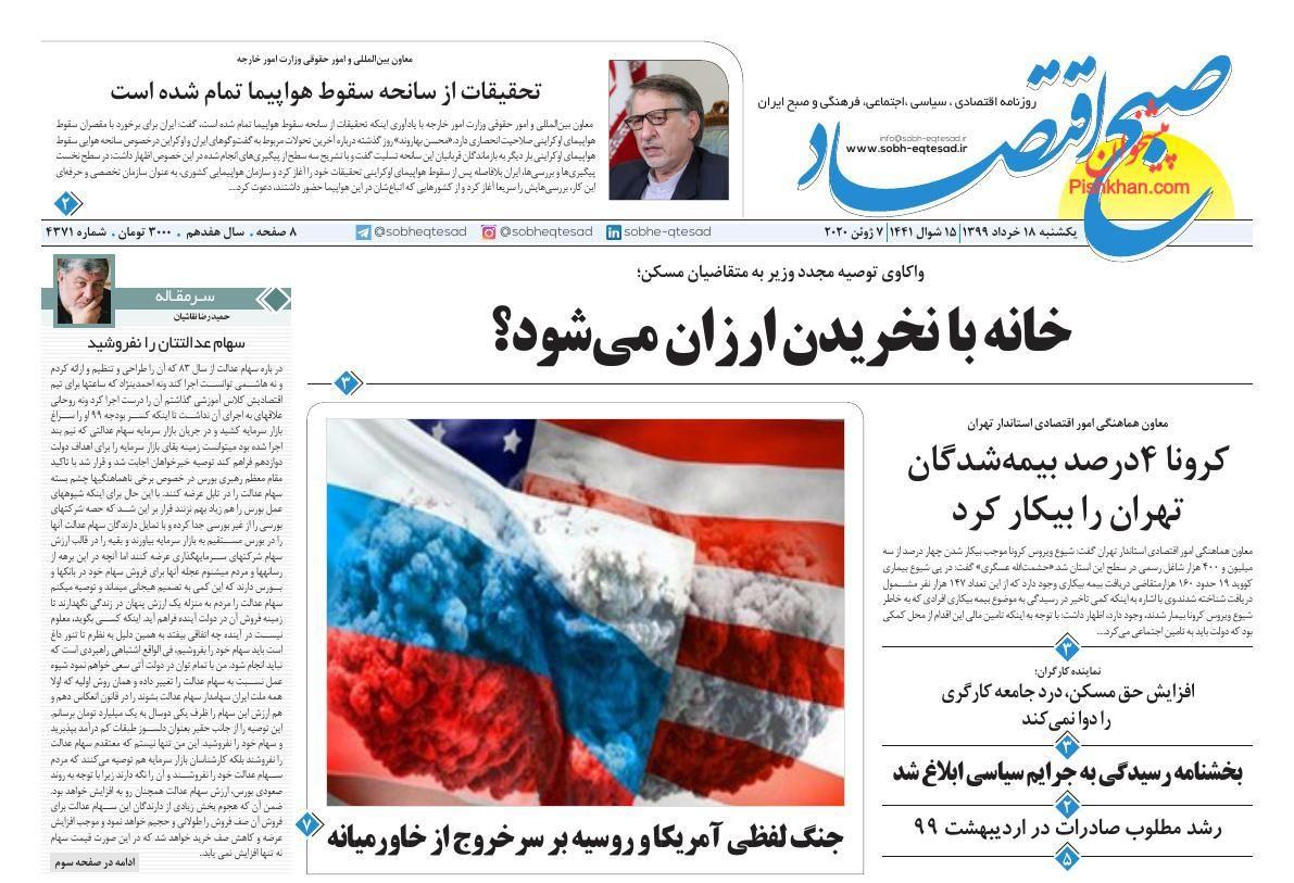 عناوین اخبار روزنامه صبح اقتصاد در روز یکشنبه ۱۸ خرداد