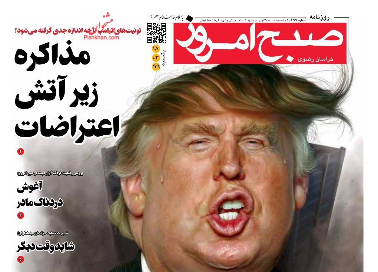 عناوین اخبار روزنامه صبح امروز در روز یکشنبه ۱۸ خرداد
