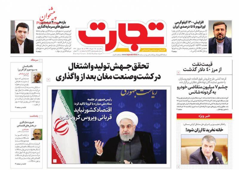 عناوین اخبار روزنامه تجارت در روز یکشنبه ۱۸ خرداد