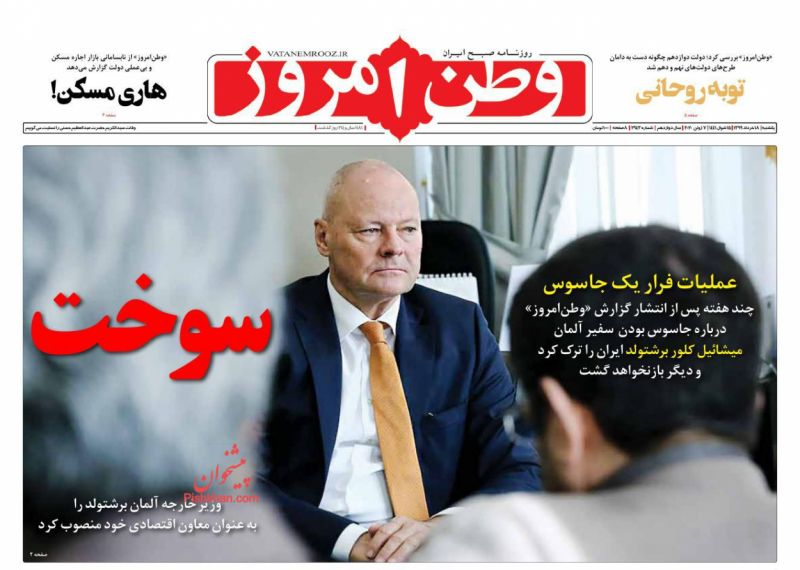 عناوین اخبار روزنامه وطن امروز در روز یکشنبه ۱۸ خرداد