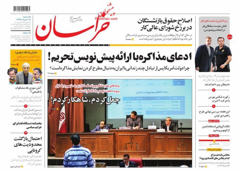 عناوین اخبار روزنامه خراسان در روز یکشنبه ۱۸ خرداد