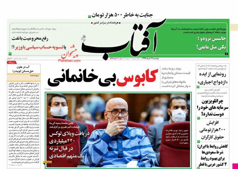 عناوین اخبار روزنامه آفتاب یزد در روز دوشنبه ۱۹ خرداد