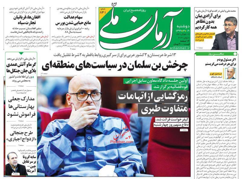عناوین اخبار روزنامه آرمان ملی در روز دوشنبه ۱۹ خرداد