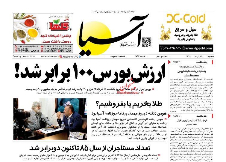عناوین اخبار روزنامه آسیا در روز دوشنبه ۱۹ خرداد
