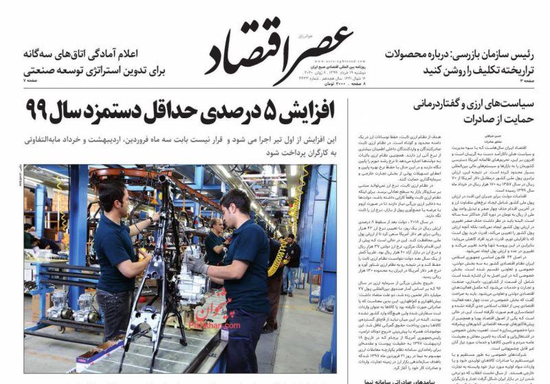 عناوین اخبار روزنامه عصر اقتصاد در روز دوشنبه ۱۹ خرداد