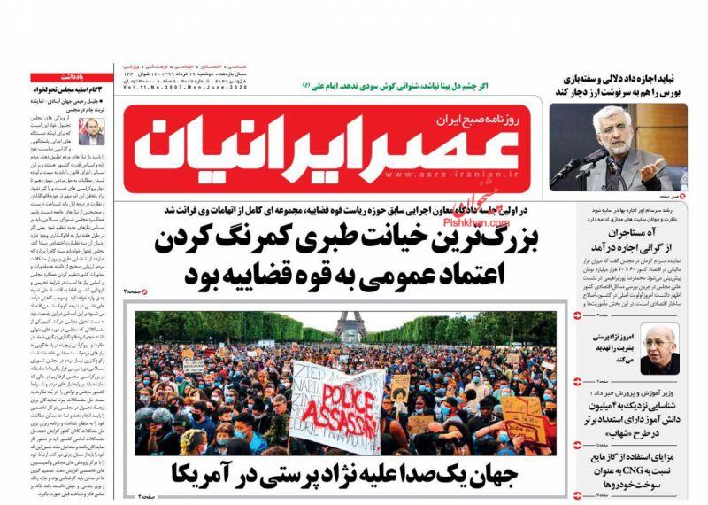 عناوین اخبار روزنامه عصر ایرانیان در روز دوشنبه ۱۹ خرداد