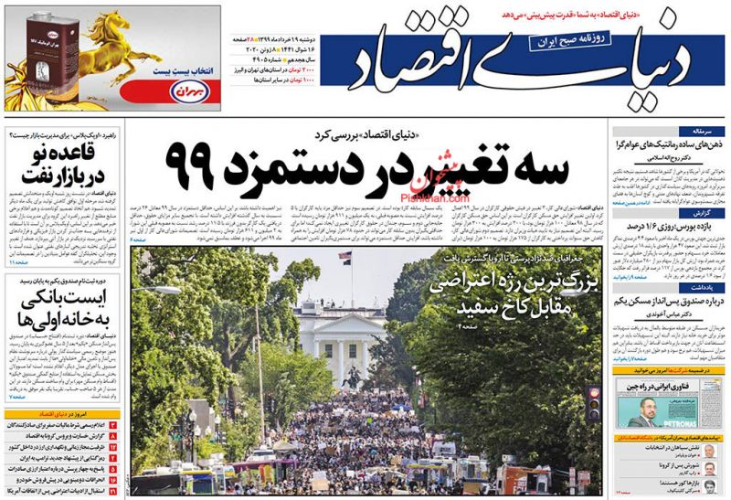 عناوین اخبار روزنامه دنیای اقتصاد در روز دوشنبه ۱۹ خرداد