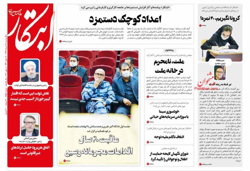 عناوین اخبار روزنامه ابتکار در روز دوشنبه ۱۹ خرداد