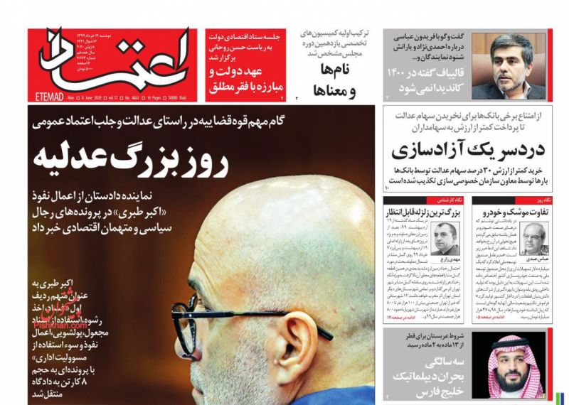 عناوین اخبار روزنامه اعتماد در روز دوشنبه ۱۹ خرداد
