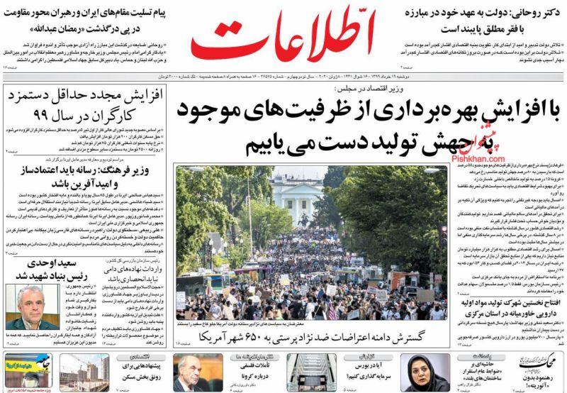 عناوین اخبار روزنامه اطلاعات در روز دوشنبه ۱۹ خرداد
