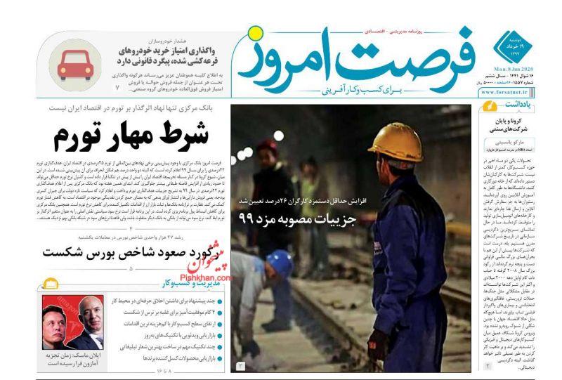 عناوین اخبار روزنامه فرصت امروز در روز دوشنبه ۱۹ خرداد