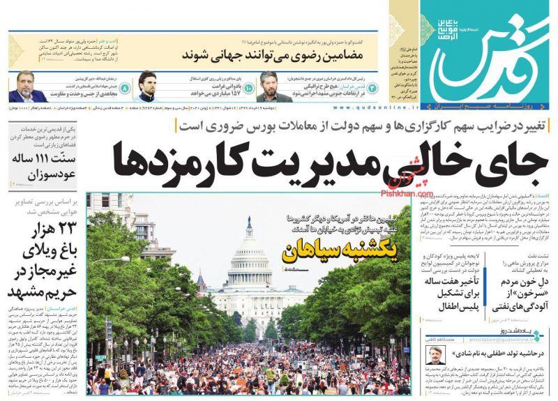 عناوین اخبار روزنامه قدس در روز دوشنبه ۱۹ خرداد
