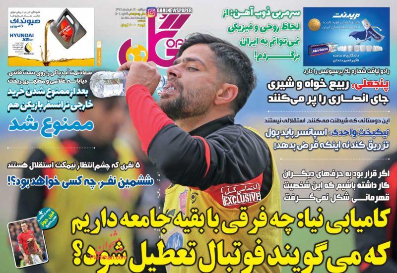 عناوین اخبار روزنامه گل در روز دوشنبه ۱۹ خرداد