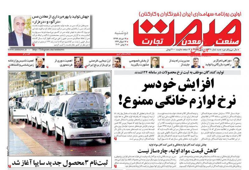 عناوین اخبار روزنامه صمت در روز دوشنبه ۱۹ خرداد
