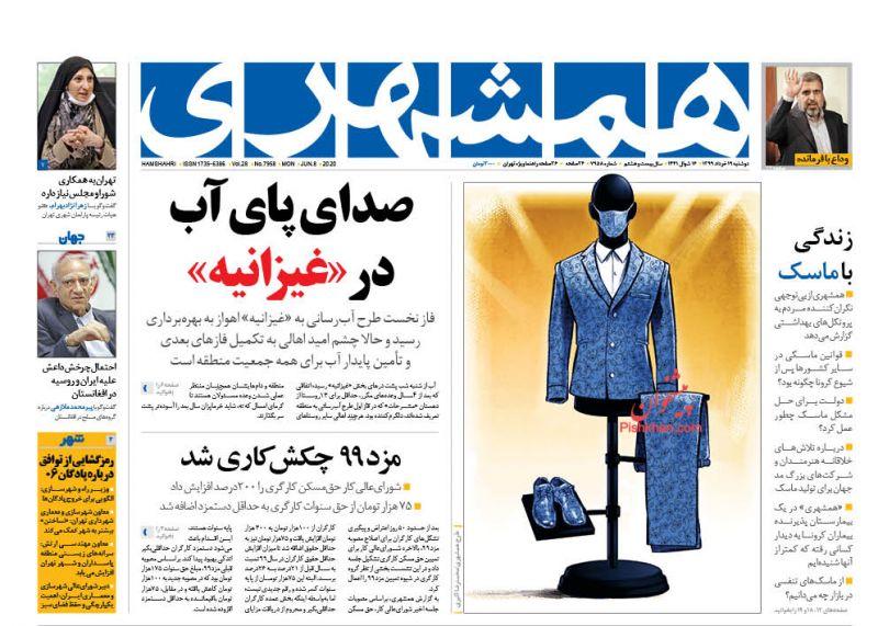 عناوین اخبار روزنامه همشهری در روز دوشنبه ۱۹ خرداد