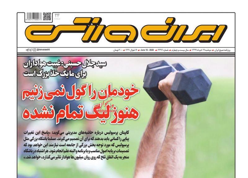 عناوین اخبار روزنامه ایران ورزشی در روز دوشنبه ۱۹ خرداد
