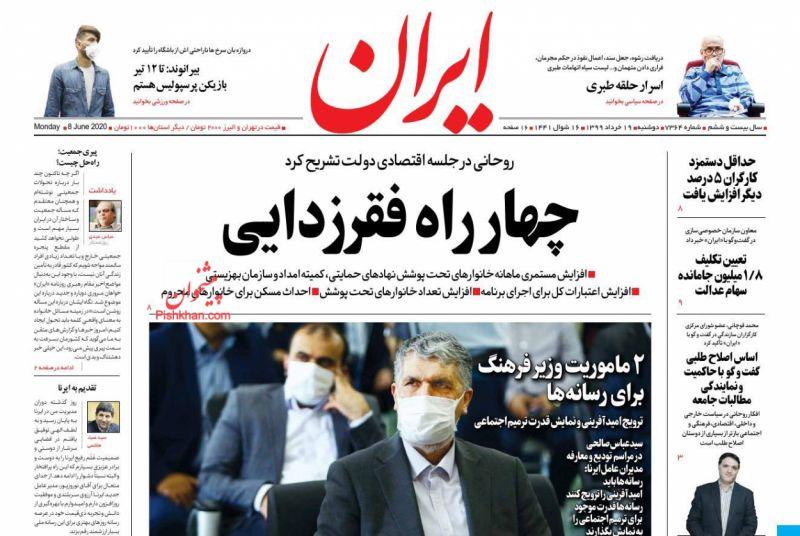 عناوین اخبار روزنامه ایران در روز دوشنبه ۱۹ خرداد