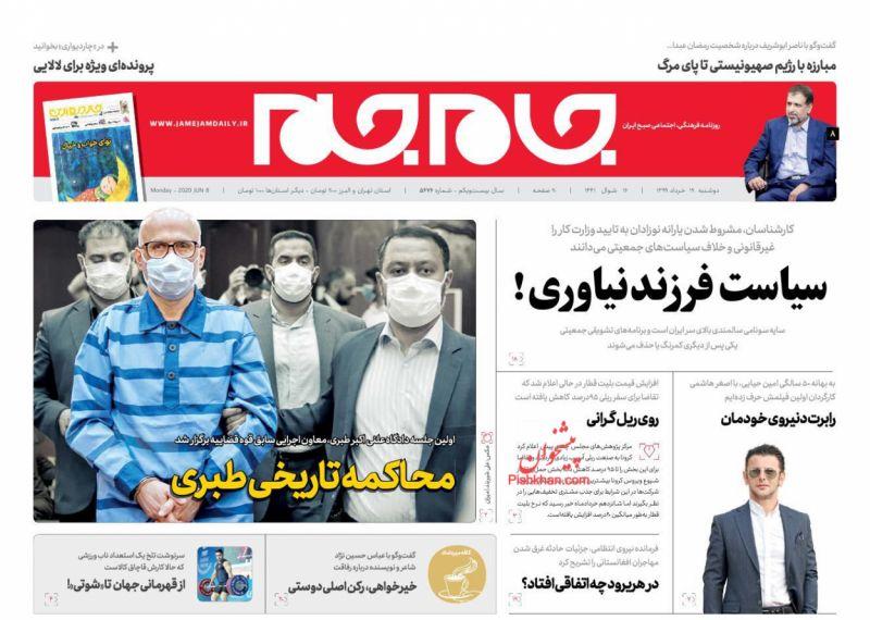 عناوین اخبار روزنامه جام جم در روز دوشنبه ۱۹ خرداد