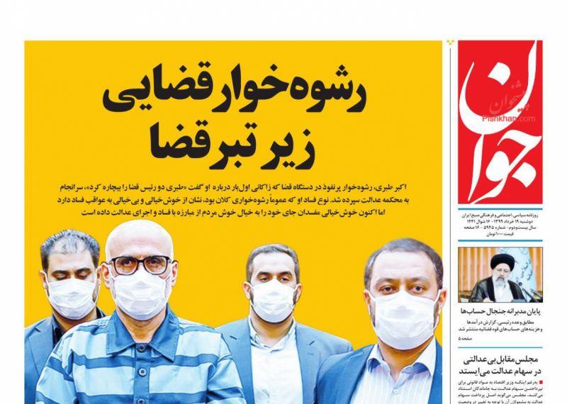 عناوین اخبار روزنامه جوان در روز دوشنبه ۱۹ خرداد
