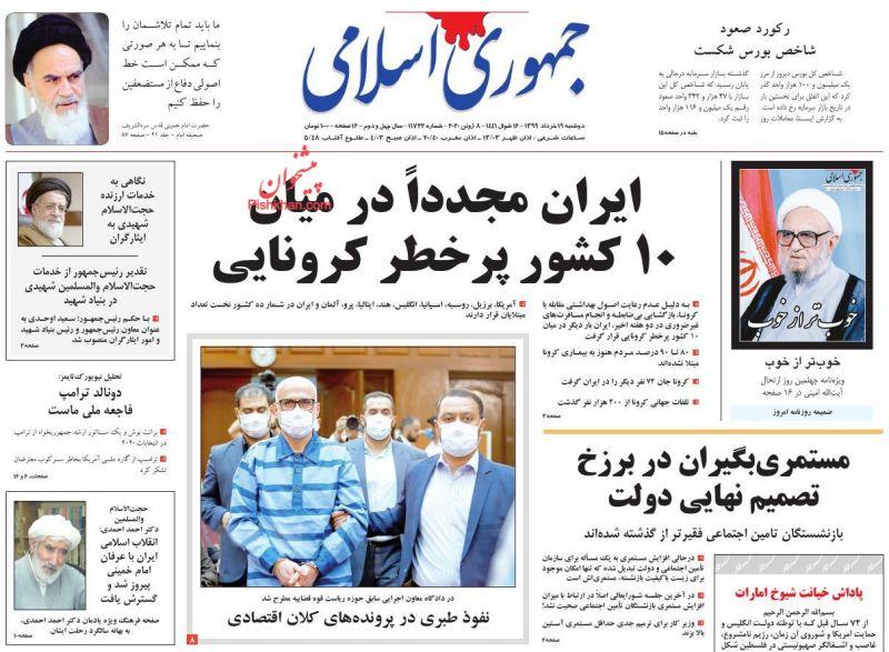 عناوین اخبار روزنامه جمهوری اسلامی در روز دوشنبه ۱۹ خرداد