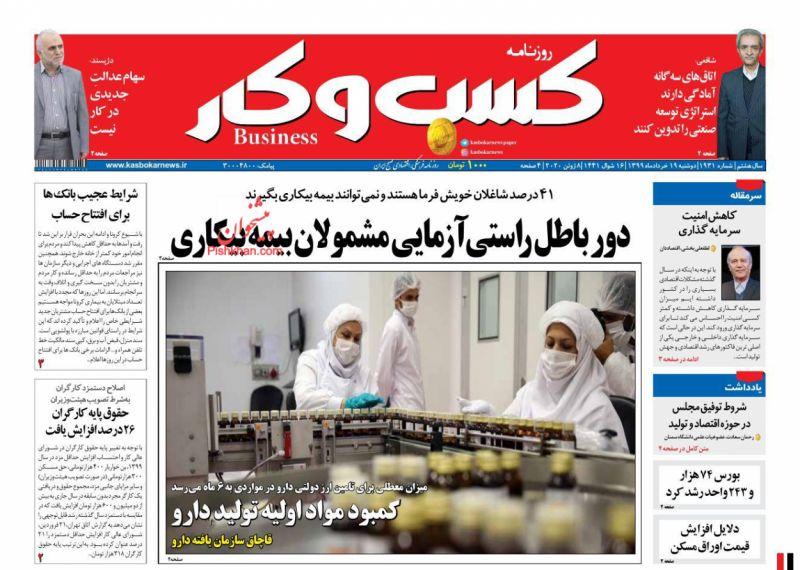 عناوین اخبار روزنامه كسب و كار در روز دوشنبه ۱۹ خرداد