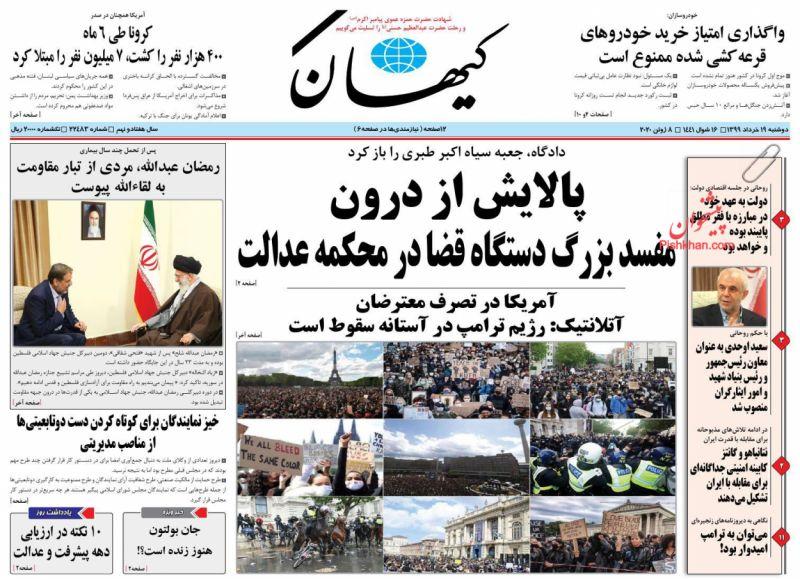 عناوین اخبار روزنامه کيهان در روز دوشنبه ۱۹ خرداد