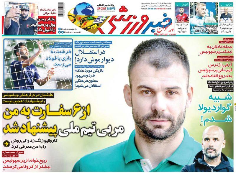 عناوین اخبار روزنامه خبر ورزشی در روز دوشنبه ۱۹ خرداد