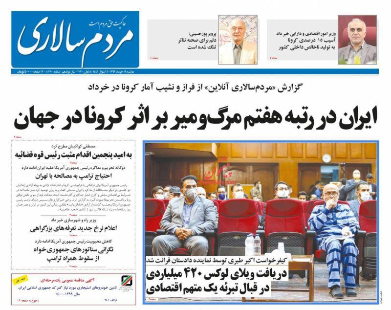 عناوین اخبار روزنامه مردم سالاری در روز دوشنبه ۱۹ خرداد