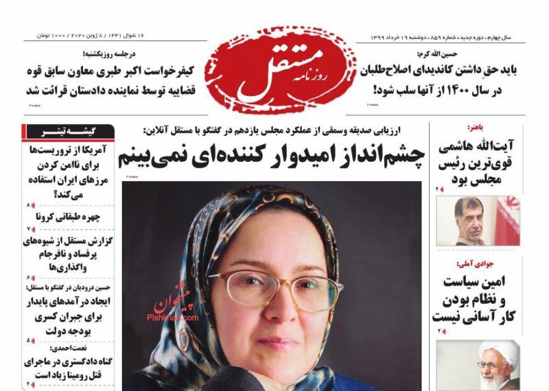 عناوین اخبار روزنامه مستقل در روز دوشنبه ۱۹ خرداد