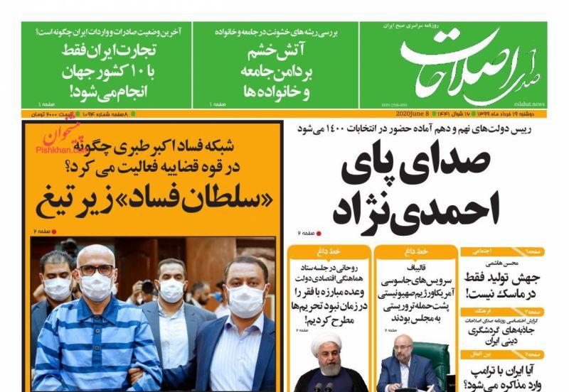 عناوین اخبار روزنامه صدای اصلاحات در روز دوشنبه ۱۹ خرداد
