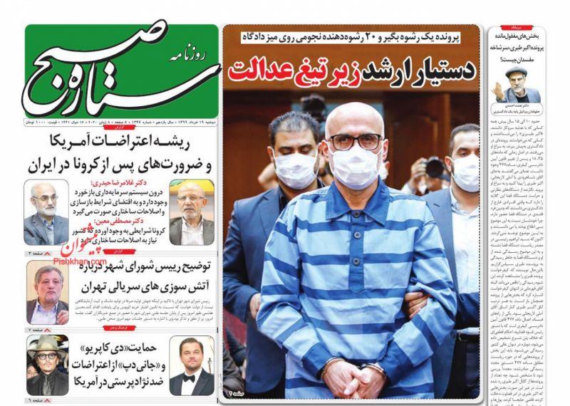 عناوین اخبار روزنامه ستاره صبح در روز دوشنبه ۱۹ خرداد