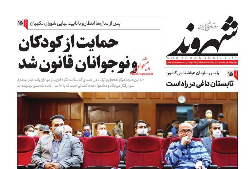 عناوین اخبار روزنامه شهروند در روز دوشنبه ۱۹ خرداد