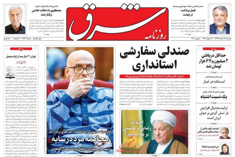 عناوین اخبار روزنامه شرق در روز دوشنبه ۱۹ خرداد