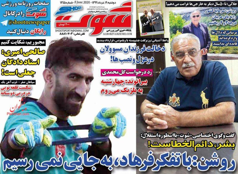 عناوین اخبار روزنامه شوت در روز دوشنبه ۱۹ خرداد