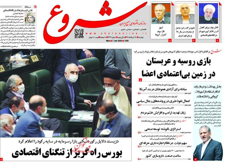 عناوین اخبار روزنامه شروع در روز دوشنبه ۱۹ خرداد