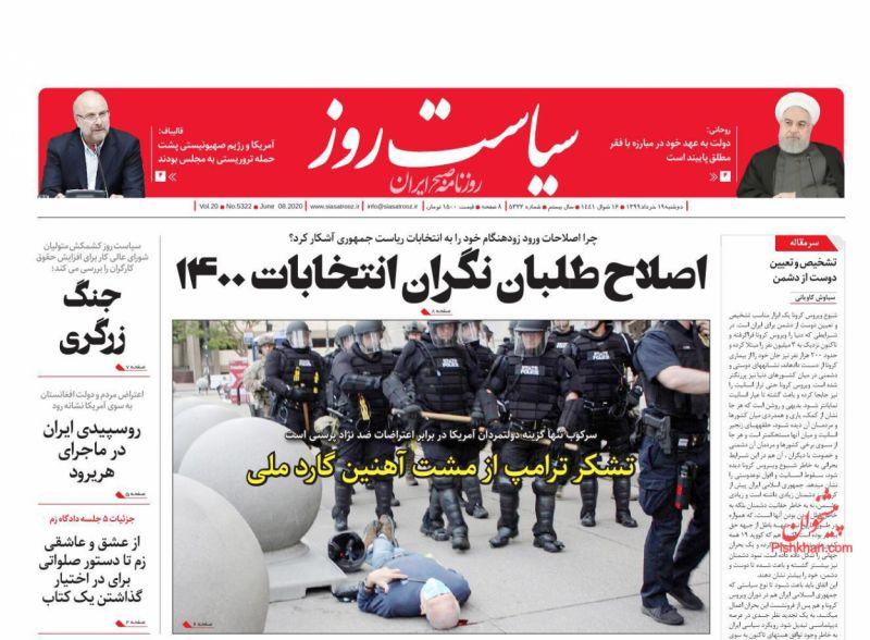 عناوین اخبار روزنامه سیاست روز در روز دوشنبه ۱۹ خرداد