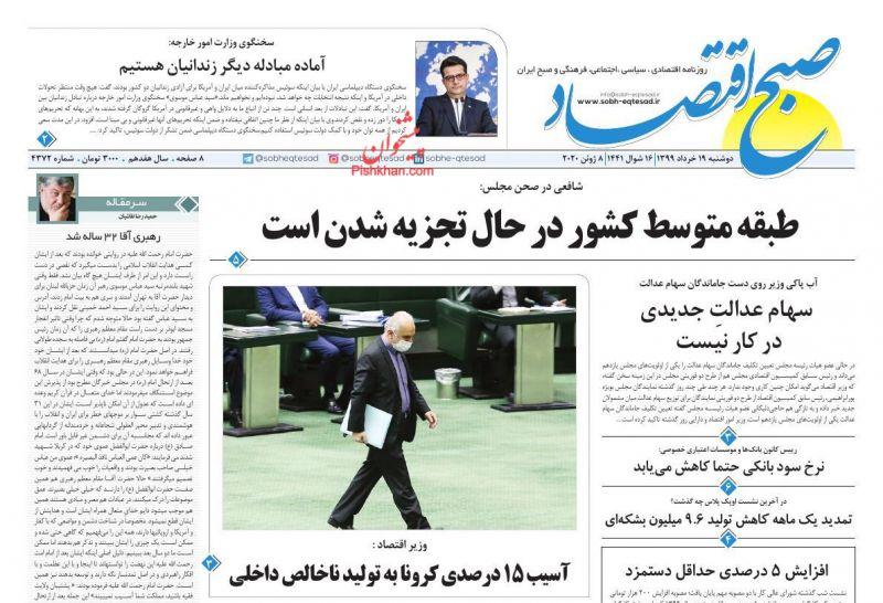 عناوین اخبار روزنامه صبح اقتصاد در روز دوشنبه ۱۹ خرداد