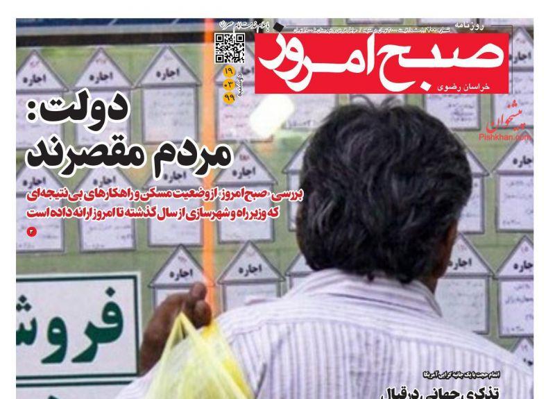 عناوین اخبار روزنامه صبح امروز در روز دوشنبه ۱۹ خرداد