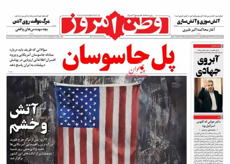 عناوین اخبار روزنامه وطن امروز در روز دوشنبه ۱۹ خرداد