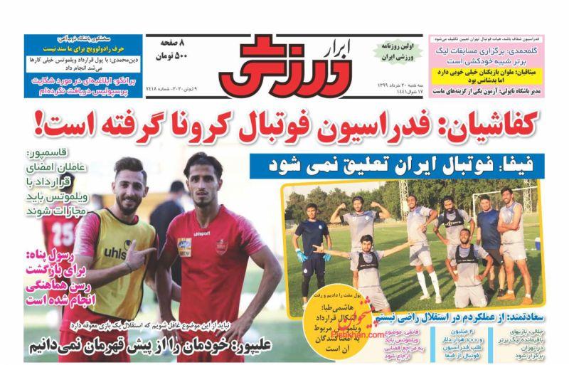 عناوین اخبار روزنامه ابرار ورزشى در روز سهشنبه ۲۰ خرداد