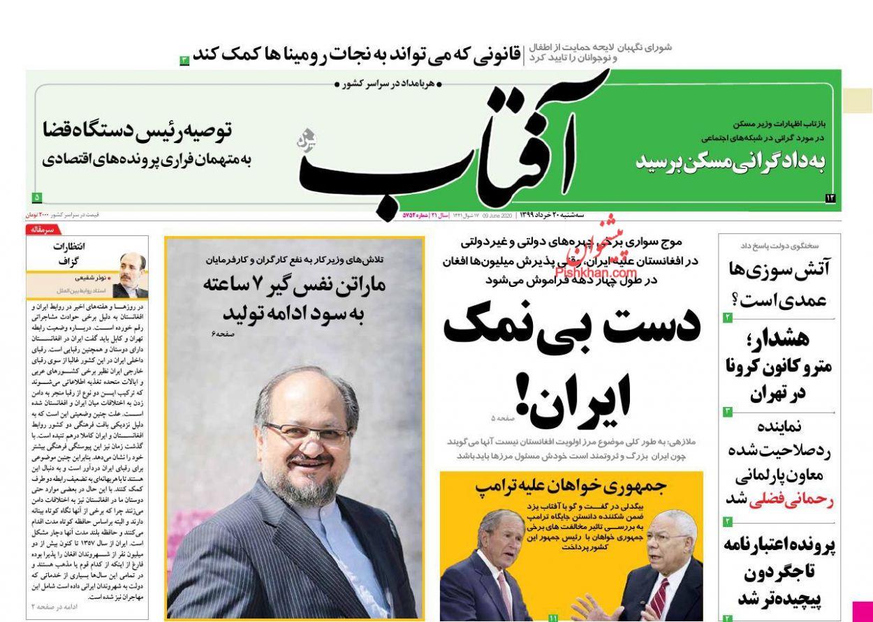 عناوین اخبار روزنامه آفتاب یزد در روز سهشنبه ۲۰ خرداد